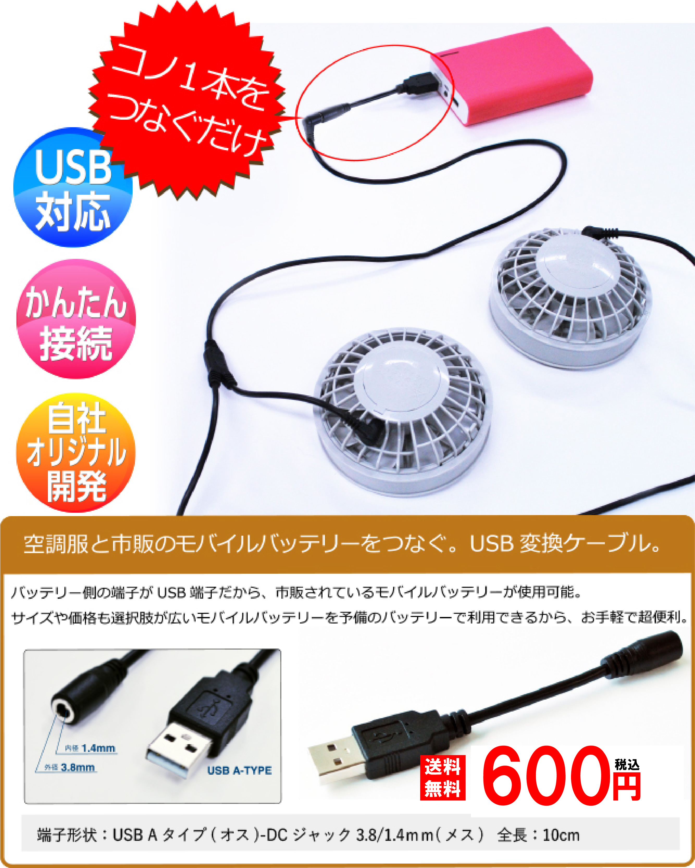 ヒーターベスト・空調服と市販のモバイルバッテリーをつなぐ。USB変換ケーブル。バッテリー側の端子がUSBだから、市販されているモバイルバッテリーが使用可能。
